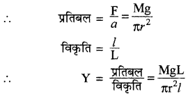 RBSE Solutions for Class 11 Physics Chapter 10 स्थूल पदार्थों के गुण 25