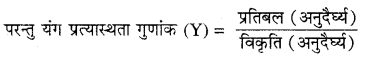RBSE Solutions for Class 11 Physics Chapter 10 स्थूल पदार्थों के गुण 27