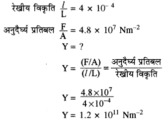 RBSE Solutions for Class 11 Physics Chapter 10 स्थूल पदार्थों के गुण 28