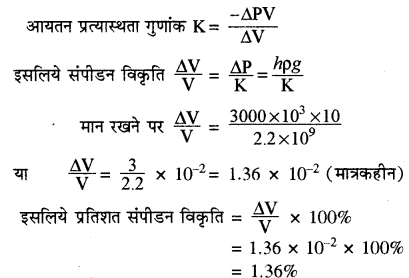 RBSE Solutions for Class 11 Physics Chapter 10 स्थूल पदार्थों के गुण 29