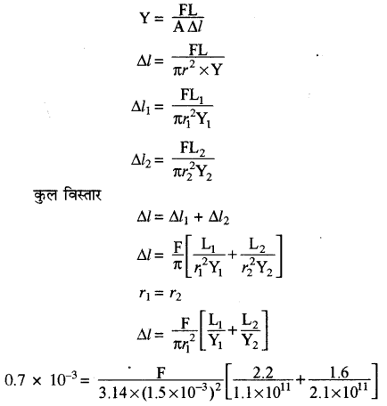 RBSE Solutions for Class 11 Physics Chapter 10 स्थूल पदार्थों के गुण 30