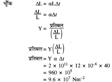 RBSE Solutions for Class 11 Physics Chapter 10 स्थूल पदार्थों के गुण 32