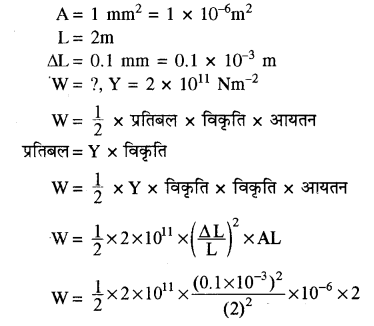 RBSE Solutions for Class 11 Physics Chapter 10 स्थूल पदार्थों के गुण 33