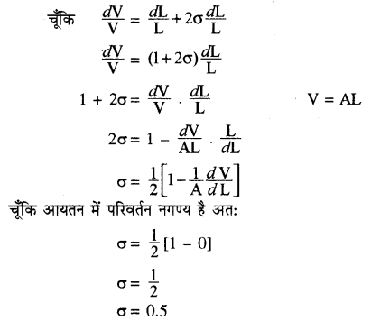 RBSE Solutions for Class 11 Physics Chapter 10 स्थूल पदार्थों के गुण 34