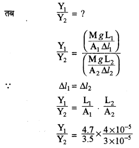 RBSE Solutions for Class 11 Physics Chapter 10 स्थूल पदार्थों के गुण 37