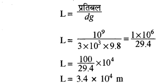 RBSE Solutions for Class 11 Physics Chapter 10 स्थूल पदार्थों के गुण 39