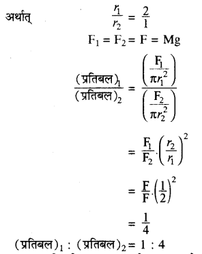 RBSE Solutions for Class 11 Physics Chapter 10 स्थूल पदार्थों के गुण 40