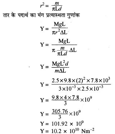 RBSE Solutions for Class 11 Physics Chapter 10 स्थूल पदार्थों के गुण 41
