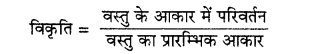 RBSE Solutions for Class 11 Physics Chapter 10 स्थूल पदार्थों के गुण 8
