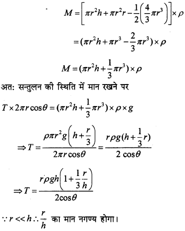 RBSE Solutions for Class 11 Physics Chapter 11 तरल 15