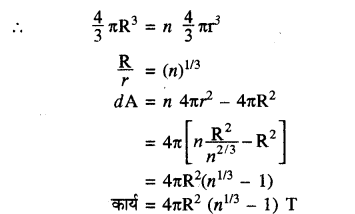 RBSE Solutions for Class 11 Physics Chapter 11 तरल 27