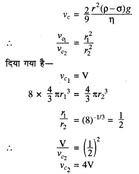 RBSE Solutions for Class 11 Physics Chapter 11 तरल 29