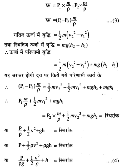 RBSE Solutions for Class 11 Physics Chapter 11 तरल 3