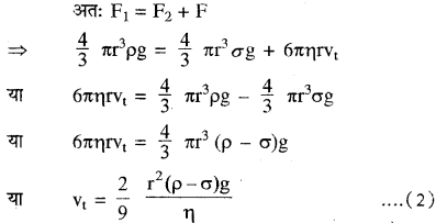 RBSE Solutions for Class 11 Physics Chapter 11 तरल 8