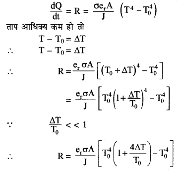 RBSE Solutions for Class 11 Physics Chapter 12 ऊष्मीय गुण 13