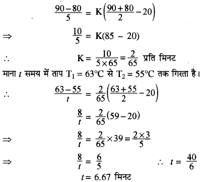 RBSE Solutions for Class 11 Physics Chapter 12 ऊष्मीय गुण 18