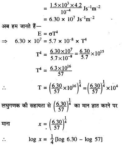 RBSE Solutions for Class 11 Physics Chapter 12 ऊष्मीय गुण 19