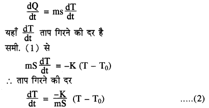 RBSE Solutions for Class 11 Physics Chapter 12 ऊष्मीय गुण 3