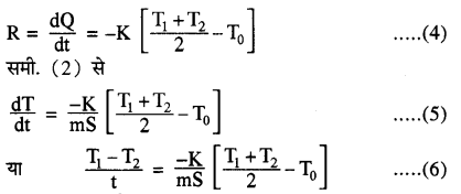 RBSE Solutions for Class 11 Physics Chapter 12 ऊष्मीय गुण 5