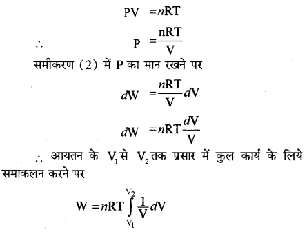 RBSE Solutions for Class 11 Physics Chapter 13 ऊष्मागतिकी 10