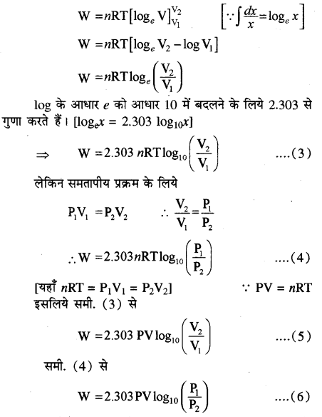 RBSE Solutions for Class 11 Physics Chapter 13 ऊष्मागतिकी 11