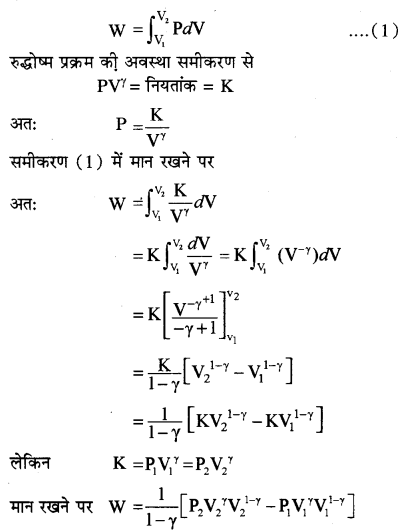 RBSE Solutions for Class 11 Physics Chapter 13 ऊष्मागतिकी 12
