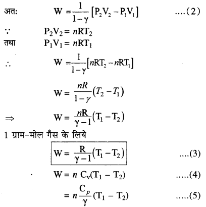 RBSE Solutions for Class 11 Physics Chapter 13 ऊष्मागतिकी 13