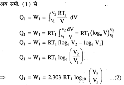RBSE Solutions for Class 11 Physics Chapter 13 ऊष्मागतिकी 15