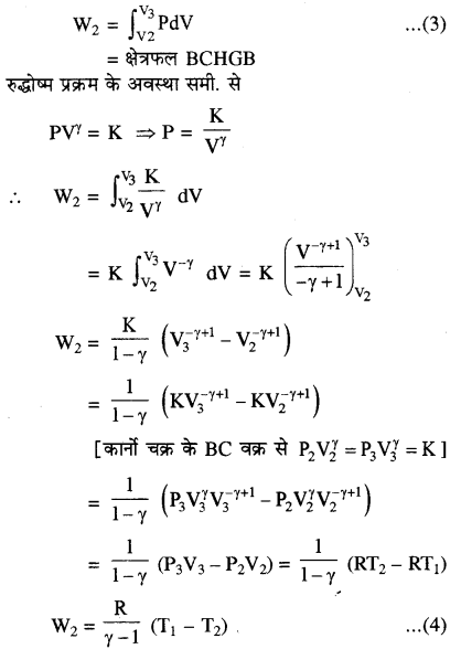 RBSE Solutions for Class 11 Physics Chapter 13 ऊष्मागतिकी 16
