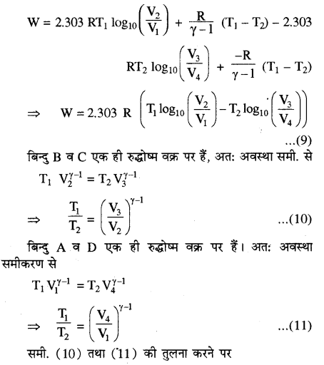 RBSE Solutions for Class 11 Physics Chapter 13 ऊष्मागतिकी 19