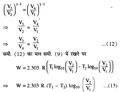 RBSE Solutions for Class 11 Physics Chapter 13 ऊष्मागतिकी 20