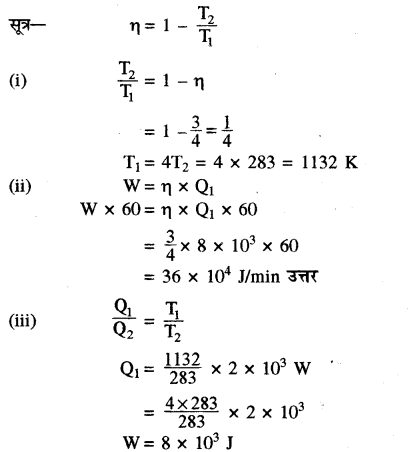 RBSE Solutions for Class 11 Physics Chapter 13 ऊष्मागतिकी 26