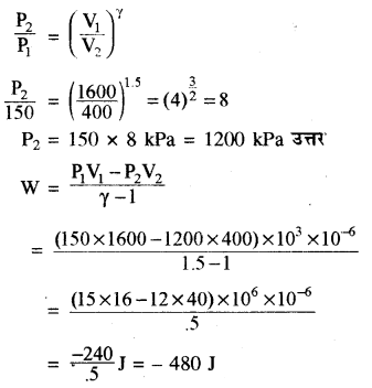 RBSE Solutions for Class 11 Physics Chapter 13 ऊष्मागतिकी 28