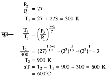 RBSE Solutions for Class 11 Physics Chapter 13 ऊष्मागतिकी 29