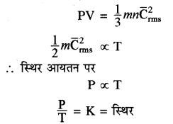 RBSE Solutions for Class 11 Physics Chapter 14 गैसों का अगुणित सिद्धान्त 12