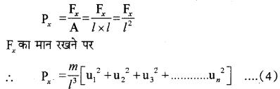 RBSE Solutions for Class 11 Physics Chapter 14 गैसों का अगुणित सिद्धान्त 16