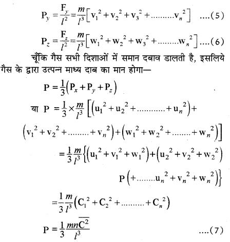 RBSE Solutions for Class 11 Physics Chapter 14 गैसों का अगुणित सिद्धान्त 17