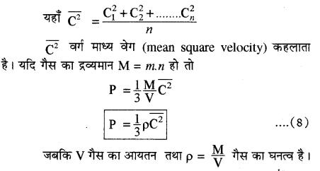RBSE Solutions for Class 11 Physics Chapter 14 गैसों का अगुणित सिद्धान्त 18