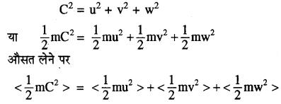 RBSE Solutions for Class 11 Physics Chapter 14 गैसों का अगुणित सिद्धान्त 2
