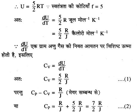 RBSE Solutions for Class 11 Physics Chapter 14 गैसों का अगुणित सिद्धान्त 21