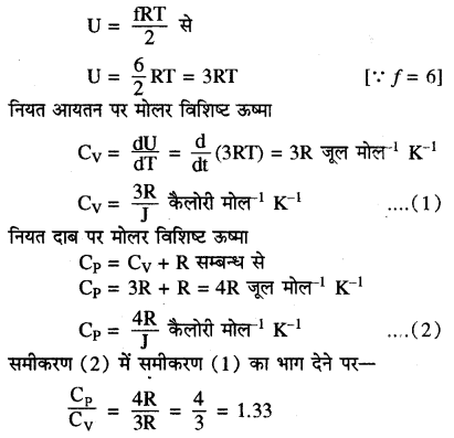 RBSE Solutions for Class 11 Physics Chapter 14 गैसों का अगुणित सिद्धान्त 22