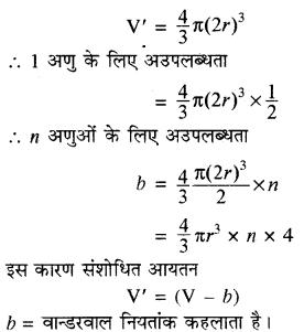 RBSE Solutions for Class 11 Physics Chapter 14 गैसों का अगुणित सिद्धान्त 28