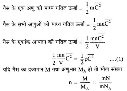 RBSE Solutions for Class 11 Physics Chapter 14 गैसों का अगुणित सिद्धान्त 29