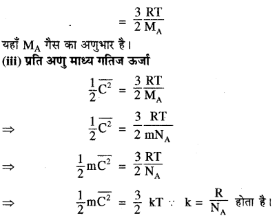 RBSE Solutions for Class 11 Physics Chapter 14 गैसों का अगुणित सिद्धान्त 32