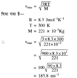 RBSE Solutions for Class 11 Physics Chapter 14 गैसों का अगुणित सिद्धान्त 33