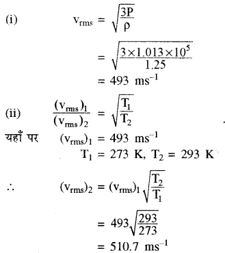 RBSE Solutions for Class 11 Physics Chapter 14 गैसों का अगुणित सिद्धान्त 34