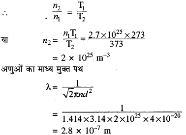 RBSE Solutions for Class 11 Physics Chapter 14 गैसों का अगुणित सिद्धान्त 39