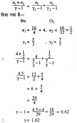 RBSE Solutions for Class 11 Physics Chapter 14 गैसों का अगुणित सिद्धान्त 41