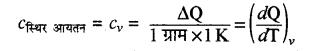 RBSE Solutions for Class 11 Physics Chapter 14 गैसों का अगुणित सिद्धान्त 7