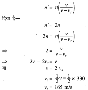 RBSE Solutions for Class 11 Physics Chapter 9 तरंग गति 12